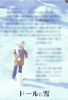 【300SSラリー】ドールと雪