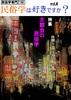【評論】「民俗学は好きですか?」vol.4 特集「大都会の民俗学」