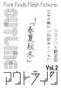 【その他】フォント超短篇アンソロジー「アウトライン」Vol.2