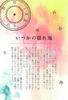 【300SSラリー】いつかの隠れ鬼/森瀬ユウ