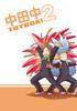 【現代】[漫画]中田中TOYBOX!2