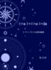 【2次創作】【+αの立ち位置】(+α)+(+α)=2α 〜ミーヴァ×サトキ小説短編集〜