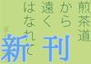 【新刊】煎茶道から遠くはなれて 〜邪道で楽しむ日本茶ライフ〜