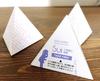 【代行非対応】三角錐型フリーペーパー「Sui」