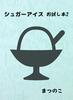 【BL】シュガーアイス お試し本2【無料配布】