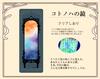 【グッズ】コトノハの鏡(クリアしおり)