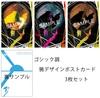 【グッズ】ゴシック調 鴉デザインポストカード 3枚セット