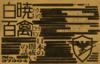 【2次創作】白暁百禽─日本の闇祓いの話─【原作・ハリー・ポッターシリーズ】