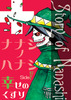 【児童文学・童話】ナナシノハナシ SideF「幸せのくすり」