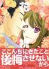 【恋愛】花と祝祭 Каждый День Цветы и Фестиваль