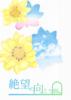 【新刊】絶望の向こう側