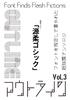 【その他】フォント超短篇アンソロジー「アウトライン」Vol.3