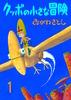 【ハイファンタジー】クッポの小さな冒険/漫画