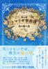 【ハイファンタジー】旅の宿トマリギ亭奇譚 海の瞳の星