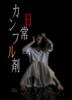 【純文学】日常カンフル剤