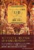 【純文学】【歴史】ベートーヴェン交響曲「幻影」