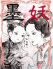 【歴史・時代劇】墨妖
