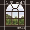 シヲ vol.1