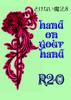 【BL】【2次創作】hand on your hand-とけない魔法8-前編【R18】
