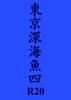 【代行非対応】【委託】【R18】東京深海魚四