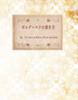 【2次創作】【ファイアーエムブレム風花雪月】ガルグ=マクの歩き方