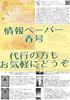 灰青情報ペーパー【無料配布】