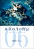 【恋愛】【SF】【ハイファンタジー】真昼の月の物語 6 月虹の章