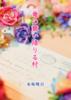 【ハイファンタジー】【エンタメ】【恋愛】竜の舞い降りる村