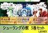 【エンタメ】【猟奇】シューラングの獣(3巻セット)