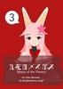 【ライトノベル】九花のメイガス 3