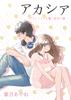 【恋愛】アカシア〜プラトニックな愛/秘密の恋〜