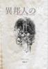 【新刊】【ハイファンタジー】異邦人の庭 Stranger's paradise