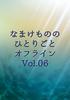 なまけもののひとりごとオフライン Vol.06