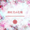 【2次創作】薄紅色の花燭【刀剣乱舞】
