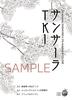 【2次創作】【シャーマンキング】【仏ゾーン】サンサーラTKI(無料配布・残部:1)