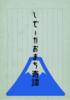 【ローファンタジー】しぞーかおまち奇譚