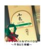 【新刊】【東北】マオちゃんのおでかけ日記〜平泉&石巻編