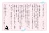 【ハイファンタジー】【ローファンタジー】300字SSポストカード