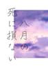 【詩歌】【現代】【純文学】八月の死に損ない
