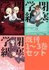 【現代】【学園】【エンタメ】閉塞学級 既刊1-3セット