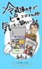 冷蔵庫の中でピ●コロさんが気を溜めている