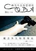 【現代】【ローファンタジー】【エンタメ】COBA:概念外生物管理局