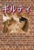 【ハードボイルド】【手製本】ギルティ