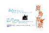 【無配】静岡文学マルシェポスカ