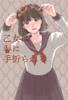 【ローファンタジー】【百合】乙女は春に手折られる