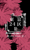 東京24区2 −花言−