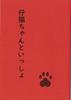 【ローファンタジー】【BL】仔猫ちゃんといっしょ
