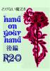 【BL】【2次創作】hand on your hand-とけない魔法8-後編【R18】
