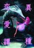 【恋愛】【ハイファンタジー】【ローファンタジー】異種恋愛譚
