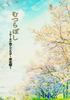 【会誌・会報・合同誌】【現代】【恋愛】むつらぼし〜ローカル食アンソロジー東北編〜